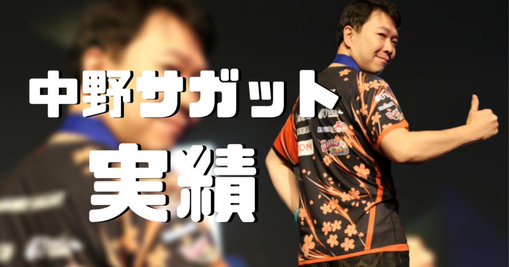 【実績紹介】中野サガット 選手