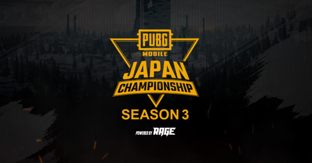 【PUBGmobile】3/21(土)「PMJC SEASON3」オンライン大会 結果