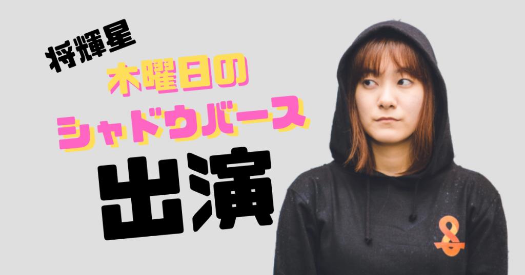 【メディア】3/26(木)「木曜日のシャドウバース」に将輝星が出演
