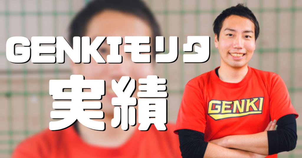 【実績紹介】GENKIモリタ 選手