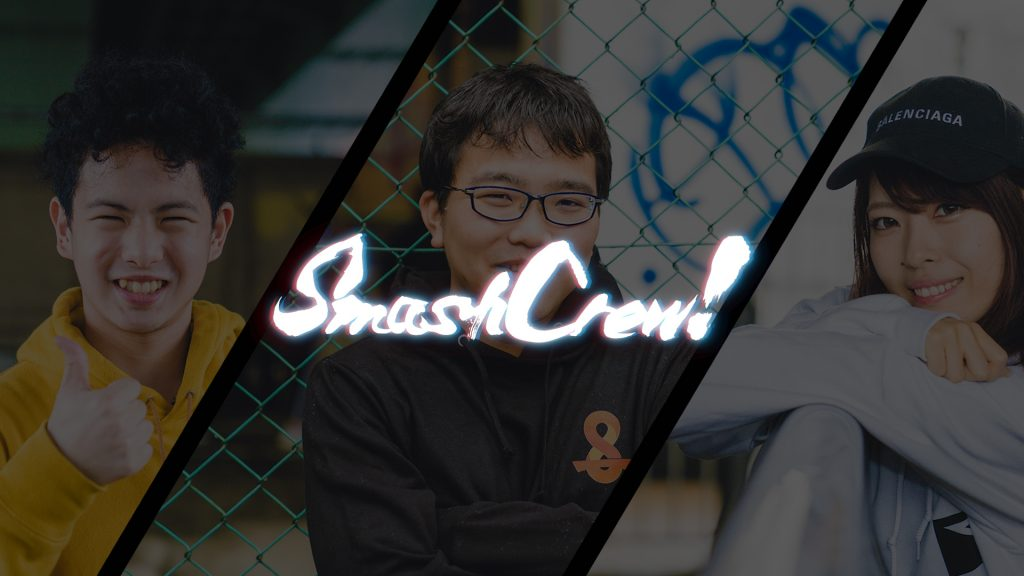 SG8/スマブラ部門 YouTubeチャンネル「Smash Crew! 」配信中