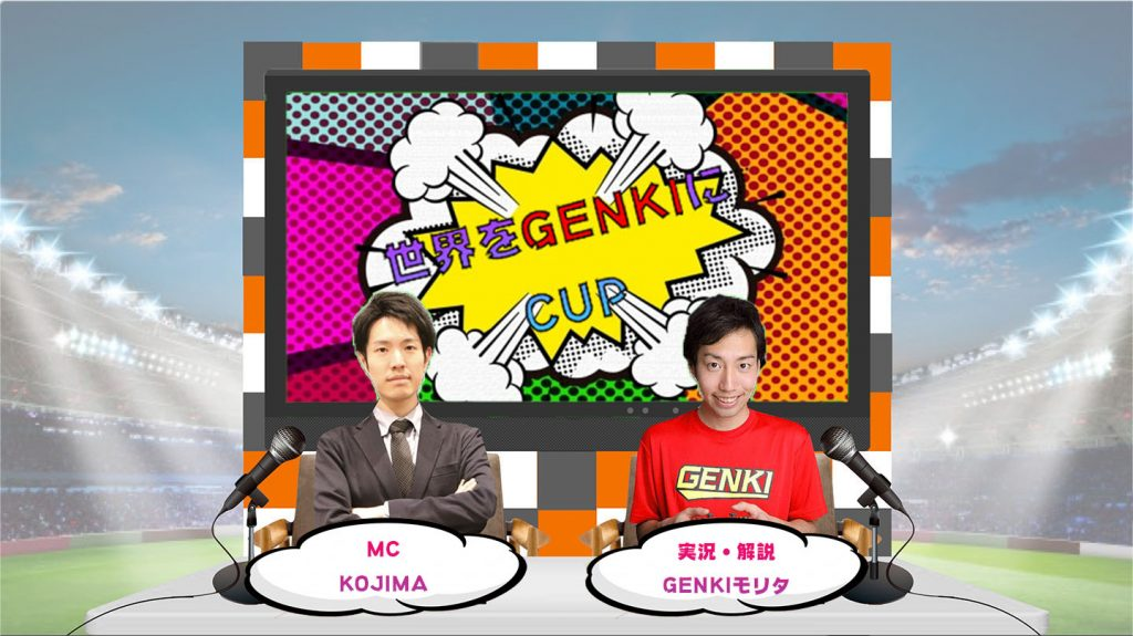 【大会主催】GENKIモリタ オンライン大会を定期開催中!