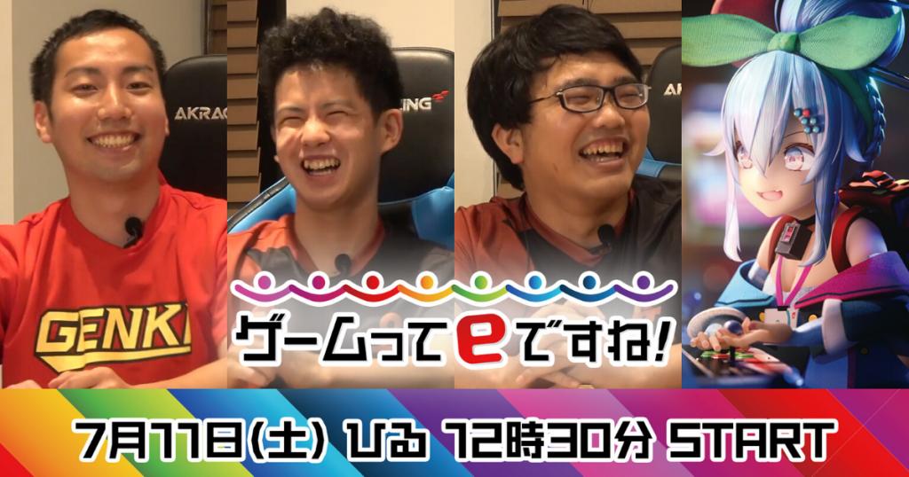 eスポーツのTV番組が新たにスタート!KBS京都『ゲームってeですね!』